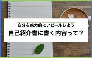 自己紹介書には何を書けばいい?アピール内容の書き方や例文をご紹介