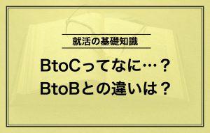 BtoCって? 就活生なら知っておきたいBtoBとの違いや有名企業