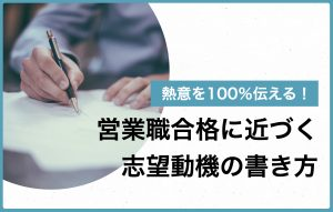 営業職の志望動機の書き方|適性をアピールできるスキルと例文も紹介