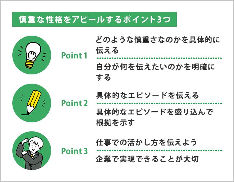 慎重な性格をアピールするポイント3つ