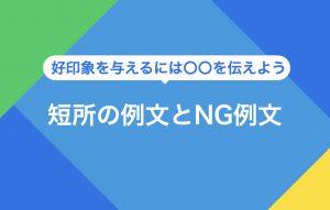 短所のOK・NG例文|面接官が見ているポイントや好印象に変えるコツ