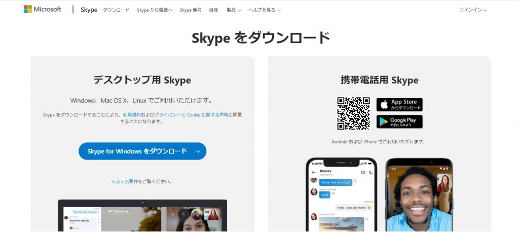 スカイプ公式サイト