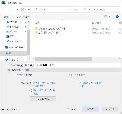 「ファイルの種類」で「PDF」を選択し保存