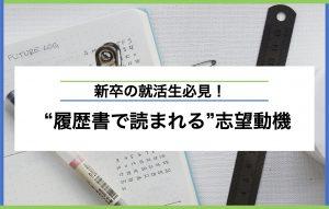 履歴書で差をつける志望動機の書き方と例文|新卒の就活生必見!