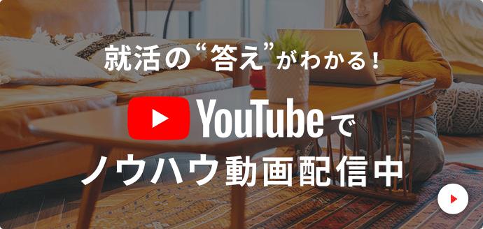 """就活の""""答え""""がわかる! YouTubeでノウハウ動画配信中"""