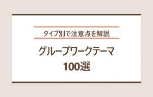 グループワークのテーマ100選 │種類ごとに異なる注意点も解説