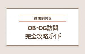 OB・OG訪問攻略ガイド|企業理解や選考に役立てるコツを解説
