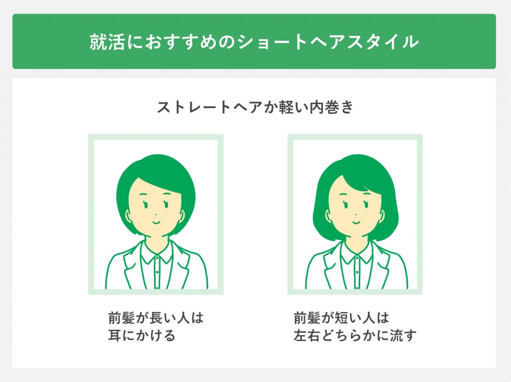 就活におすすめのショートヘアスタイル