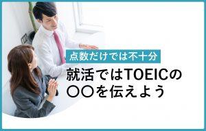 TOEICで700点以上は就職に有利! 面接でのアピール方法も伝授